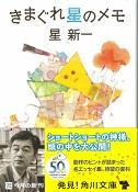 きまぐれ星のメモ(新).jpg
