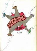 きまぐれ星のメモ(旧).jpg