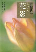 しばし花影.jpg