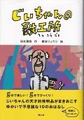 じいちゃんの鉄工所.jpg
