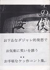 その便所(新装版).jpg
