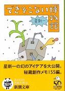 できそこない博物館(復刊).jpg