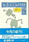 できそこない博物館(徳間).jpg