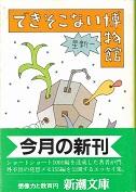 できそこない博物館(新潮).jpg