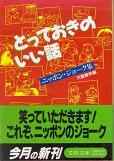 とっておきのいい話 ニッポン・ジョーク集.jpg
