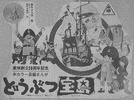 どうぶつ宝島(新聞広告).jpg