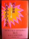 にぎやかな未来(徳間書店).JPG