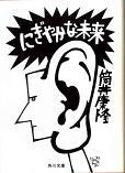 にぎやかな未来(角川文庫)2.jpg