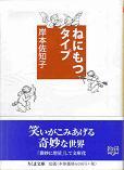 ねにもつタイプ(ちくま文庫).jpg