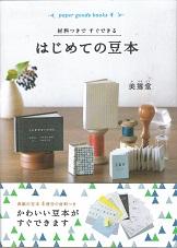 はじめての豆本.jpg