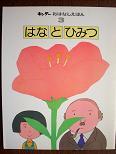 はなとひみつ(1978).JPG