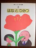 はなとひみつ(1989).JPG