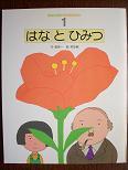 はなとひみつ(2001).JPG