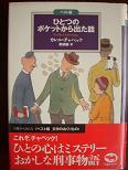 ひとつのポケットから出た話(ベスト版).JPG