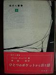 ひとつのポケットから出た話(至誠堂).JPG