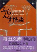 ふらんす怪談(河出文庫).jpg
