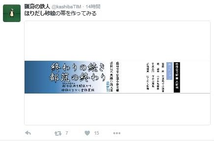 ほりだし砂絵・帯.jpg