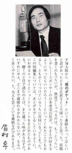 ぼくたちのポケット(袖1).JPG