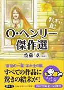 まんがで蘇る O・ヘンリー傑作選(PHP文庫).jpg
