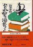 みだれ撃ち涜書ノート(集英社文庫).jpg