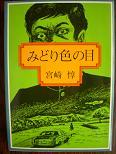 みどり色の目(インタナル出版).JPG
