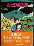 みどり色の目(文庫).JPG