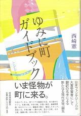 ゆみに町ガイドブック.jpg