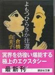 よもつひらさか往還(文庫).jpg