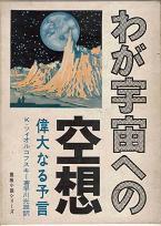 わが宇宙への空想.jpg