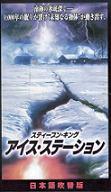 アイス・ステーション.jpg