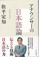 アナウンサーの日本語論.jpg