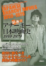 アナーキー日本映画史.jpg