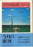 アメリカほら話(ちくま文庫).jpg