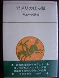 アメリカほら話(新装版).JPG