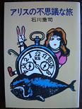 アリスの不思議な旅.JPG