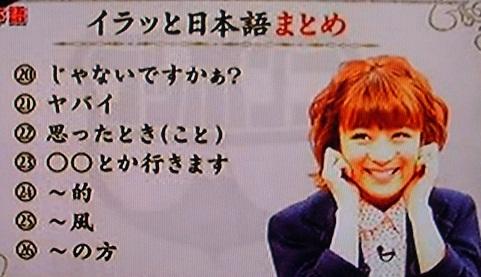 イラッと日本語.JPG