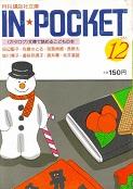 イン・ポケット1986年12月号.jpg