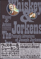 ウィスキー&ジョーキンズ.jpg