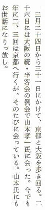 エッセイ3.JPG