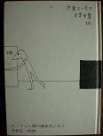 エッフェル塔の潜水夫(61)本体.JPG