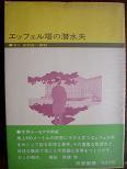 エッフェル塔の潜水夫(69).JPG
