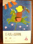 エヌ氏の遊園地(ロマンブックス).JPG