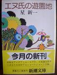 エヌ氏の遊園地(新潮文庫).JPG