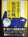 エネルギー救出作戦(受賞帯).JPG