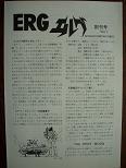 エルグ1.JPG