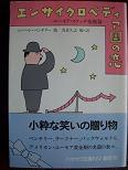 エンサイクロペディア国の恋.JPG