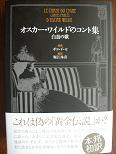 オスカー・ワイルドのコント集.JPG