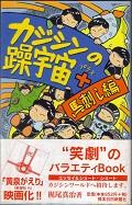 カジシンの躁宇宙+馬刺し編.jpg