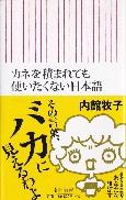 カネを積まれても使いたくない日本語.jpg