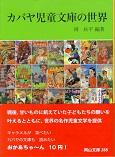 カバヤ児童文庫の世界.jpg
